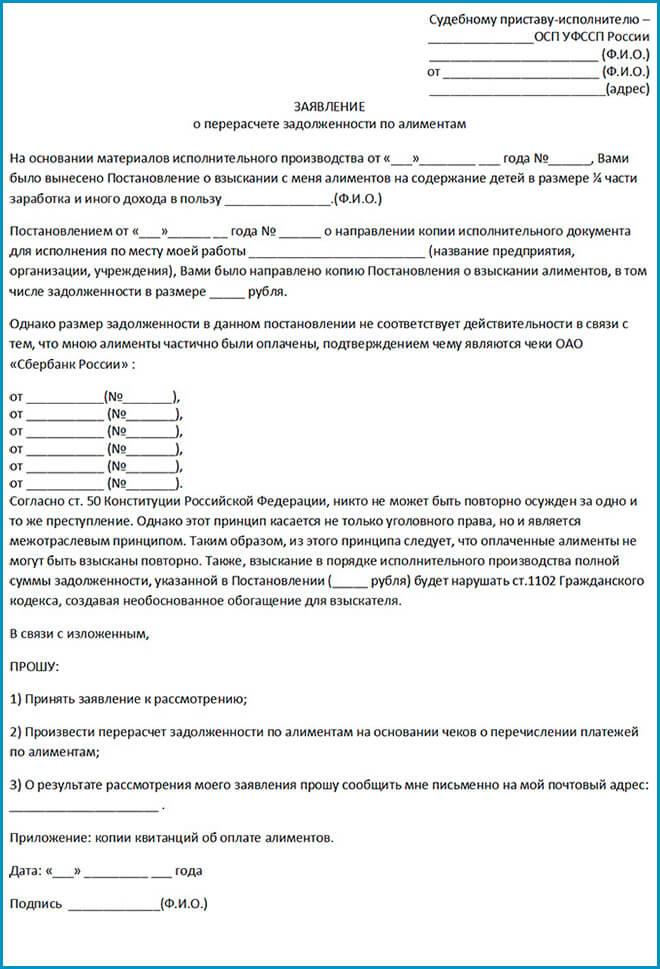 Образец заявления на перерасчет алиментов