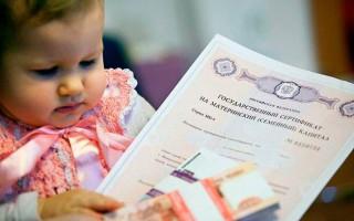 Как воспользоваться материнским капиталом до 3 лет?